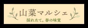 山菜マルシェ-01