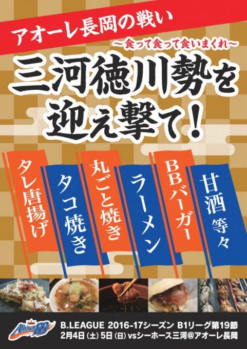 三河戦_B0ポスター_2-001