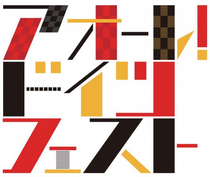 ドイツフェスロゴ2