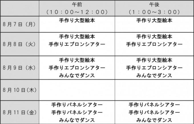 HP用 レクリエーション予定表