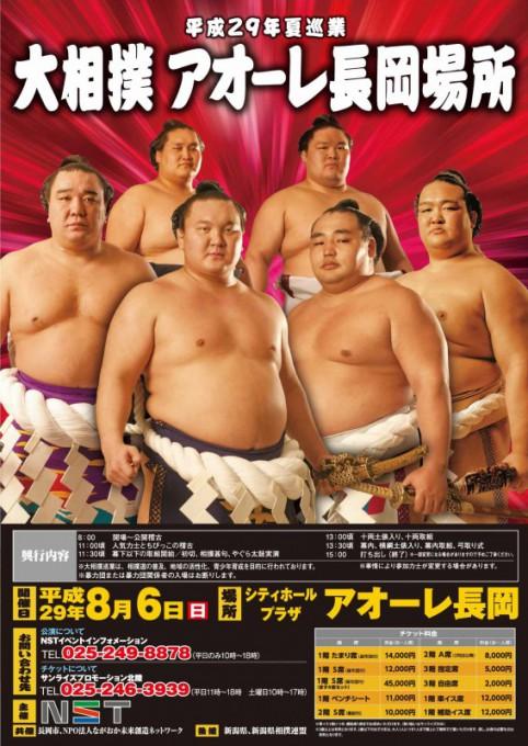 nagaoka_basyo_2_20170316